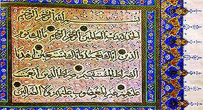 Comment le Prophète (saw) enseignait-il le Coran à ses épouses ?