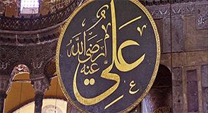 Ali bin Abu Talib (ra)