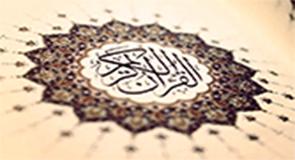 Le Saint Coran ( Abdul-Basit 'Abdus-Samad)