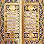 L'écriture du Coran et sa mémorisation