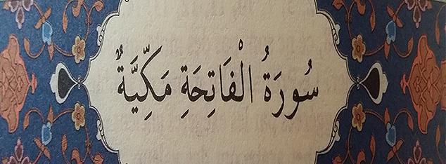 Sourate 1 - Prologue (Al-Fatiha)
