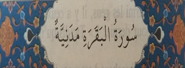 Sourate 2 - La Vache (Al-Baqarah)
