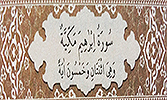 Sourate 14 - Abraham (Ibrahim)