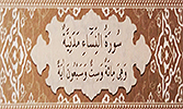 Sourate 4 - Les Femmes (An-Nisa)