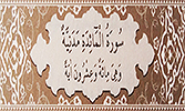 Sourate 5 - La Table (Al-Maida)