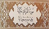 Sourate 25 - Le Discernement (Al-Fourqân)