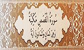 Sourate 28 - Le Récit (Al-Qasas)