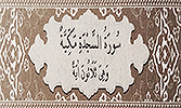 Sourate 32 - La Prosternation (As-Sajdah)
