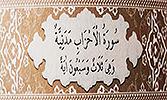 Sourate 33 - Les Coalisés (Al-Ahzab)