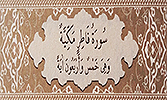 Sourate 35 - Le Créateur (Al-Fatir)