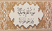 Sourate 101 - Le fracas (Al-Qari'ah)