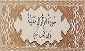 Sourate 99 - La secousse (Az-Zalzalah)