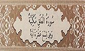 Sourate 96 - Le caillot de sang (Al-'Alaq)