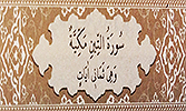Sourate 95 - Le figuier (At-Tin)