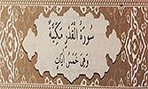 Sourate 97 - La destinée (Al-Qadr)