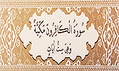 Sourate 109 - Les infidèles (Al-Kafiroun)