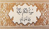 Sourate 103 - Le temps (Al-'Asr)