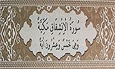 Sourate 84 - La déchirure (Al-Inshiqaq)