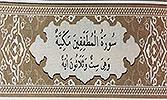 Sourate 83 - Les fraudeurs (Al-Mutaffifune)