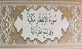 Sourate 82 - La rupture (Al-Infitar)