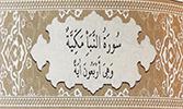 Sourate 78 - La nouvelle (An-Naba')