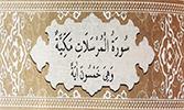 Sourate 77 - Les Envoyés (Al-Moursalat)