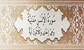 Sourate 76 - L'homme (Al-Insan)