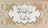Sourate 75 - La résurrection (Al-Qiyamah)