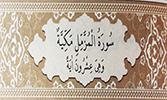 Sourate 73 - L'enveloppé (Al-Muzzammil)