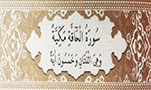 Sourate 69 - Celle qui montre la vérité (Al-Hâqq)