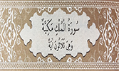 Sourate 67 - La royauté (Al-Mulk)