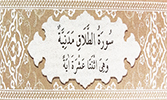 Sourate 65 - Le divorce (At-Talaq)