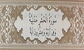 Sourate 59 - L'exode (Al-Hashr)
