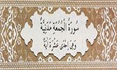 Sourate 62 - Le vendredi (Al -Jumu'ah)