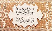 Sourate 58 - La discussion (Al-Moujâdalah)