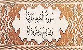 Sourate 57 - Le fer (Al-Hadid)