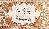 Sourate 56 - L'évènement (Al-Waqi'ah)