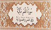 Sourate 54 - La lune (Al-Qamar)