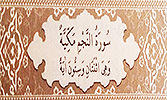 Sourate 53 - L'étoile (An-Najm)