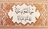 Sourate 49 - Les appartements (Al-Hujurat)