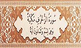 Sourate 43 - L'Ornement (Az-Zukhruf)