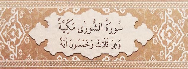 Sourate 42 - La Consultation (Ash-Shura)