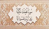 Sourate 41 - Les versets détaillés (Fussilat)