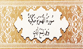 Sourate 104 - Le diffamateur (Al-Houmaza)